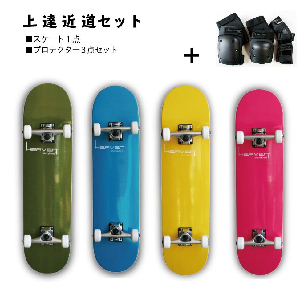 スケートボードとプロテクターの上達近道セット 今ならヘルメットプレゼント スケボーチャレンジを応援 プロ仕様スケボーにおまけ付 プッシュ チックタック マニュアル パワースライド オーリー習得なら