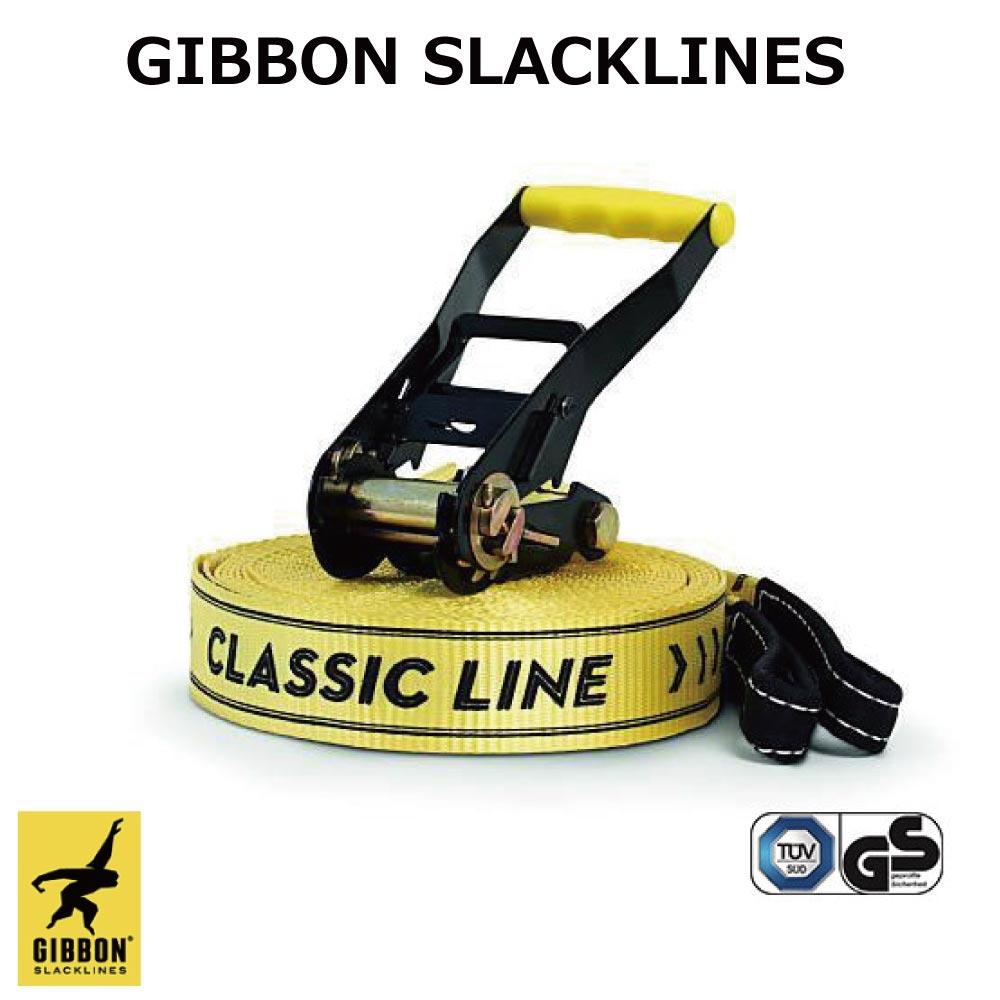 送料無料GIBBON SLACKLINES初心者~上級者まで楽しめるスタンダードモデル15メートル クラッシクライン綱渡りとトランポリンを融合した新しいスポーツギボン スラックライン