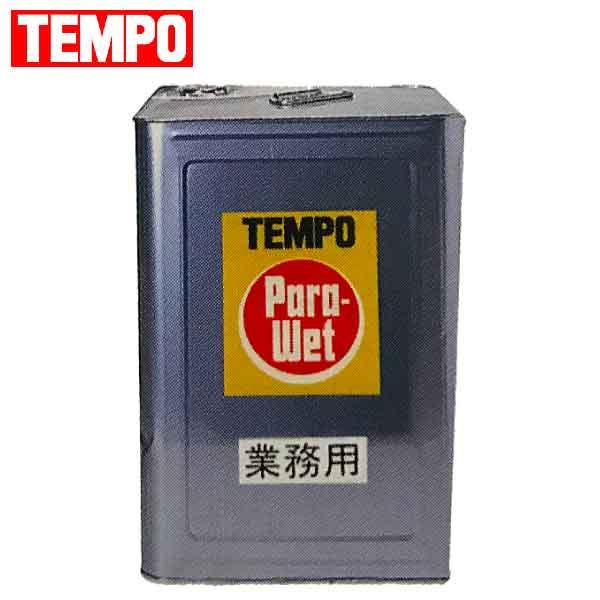 防水液 万能タイプ 透湿防水液 テント防水液 テムポ 業務用 お徳用