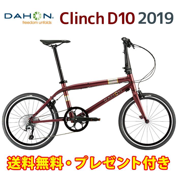 【送料無料】DAHON ダホン Clinch D10 クリンチ 折りたたみ自転車 20インチ 10速 2019年モデル ロイヤルパープル