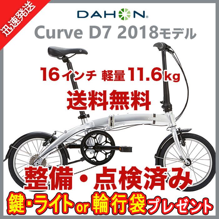 【20%OFF】【送料無料】DAHON Curve D7 ダホン カーブ 折りたたみ自転車 2018年モデル 超軽量 コンパクト ミニベロ 軽量 16インチ 7段変速 アルミフレーム オーソライズドディーラー