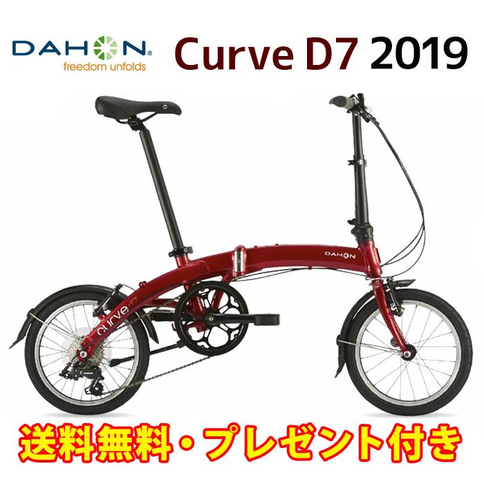 【折りたたみ自転車】【10%OFF】DAHON Curve D7 ダホン カーブ 送料無料 2019年モデル ミニベロ 軽量 16インチ 7段変速 アルミフレーム 超軽量 コンパクト オーソライズドディーラー