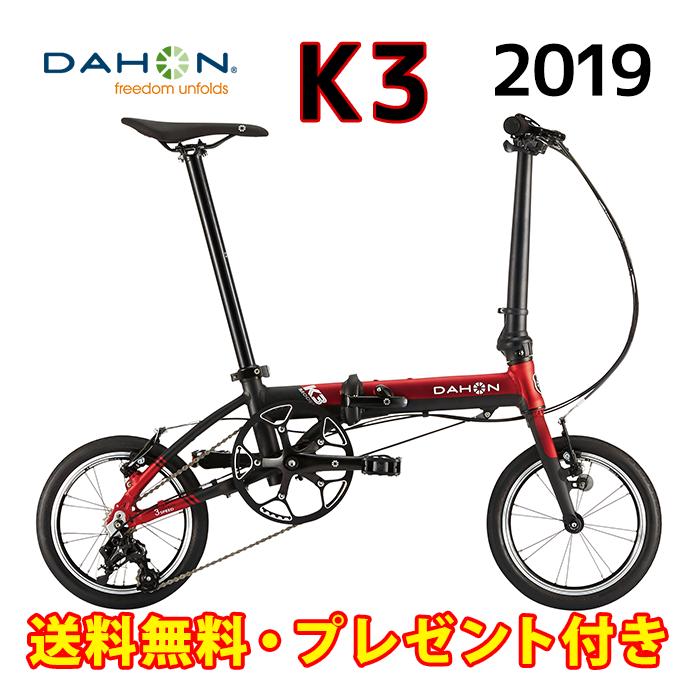 【送料無料】DAHON ダホン k3 折りたたみ自転車 軽量 14インチ ミニベロ【代引き手数料無料】