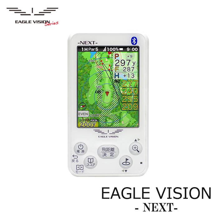【送料無料】【土日もあす楽】朝日ゴルフ EAGLE VISION(イーグルビジョン) EAGLE VISION NEXT ゴルフ用GPSナビ ホワイト 高性能GPS搭載 距離測定 高低差測定 防水 IPX3 Bluetoothスマホアプリ対応 競技使用可 EV-732