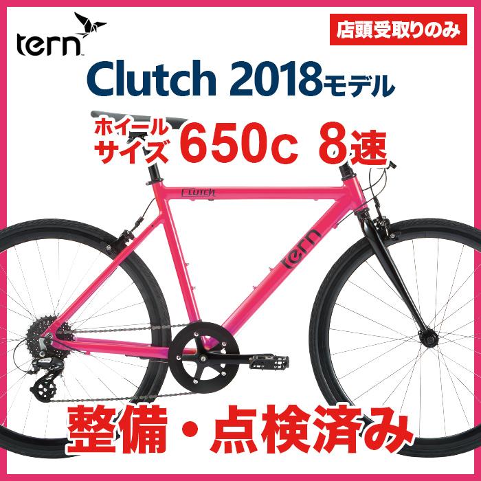 【期間限定 8月3日12時までポイント5倍】【店頭受取】Tern ターン Clutch クラッチ クロスバイク 自転車 フレームサイズ42/48 ホイールサイズ650c 8段変速 2018モデル 軽量