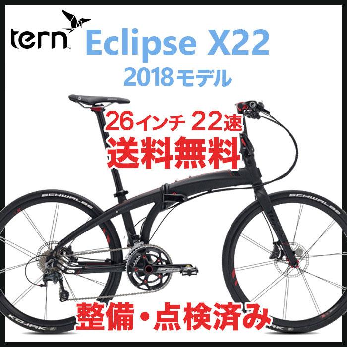 【送料無料】Tern ターン Eclipse X22 イクリプス 折りたたみ自転車 22段変速 26インチ 軽量 ミニベロ 2018年モデル 18ECX22MBBK
