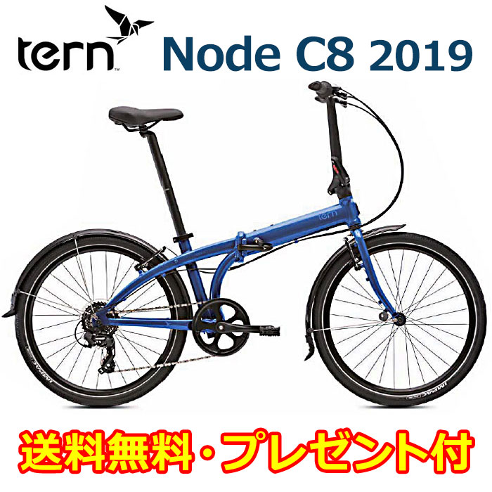 Tern ターン Node C8 ノードC8 折りたたみ自転車 自転車 8段階変速 24インチ 2019年モデル 通勤 通学 サイクリング