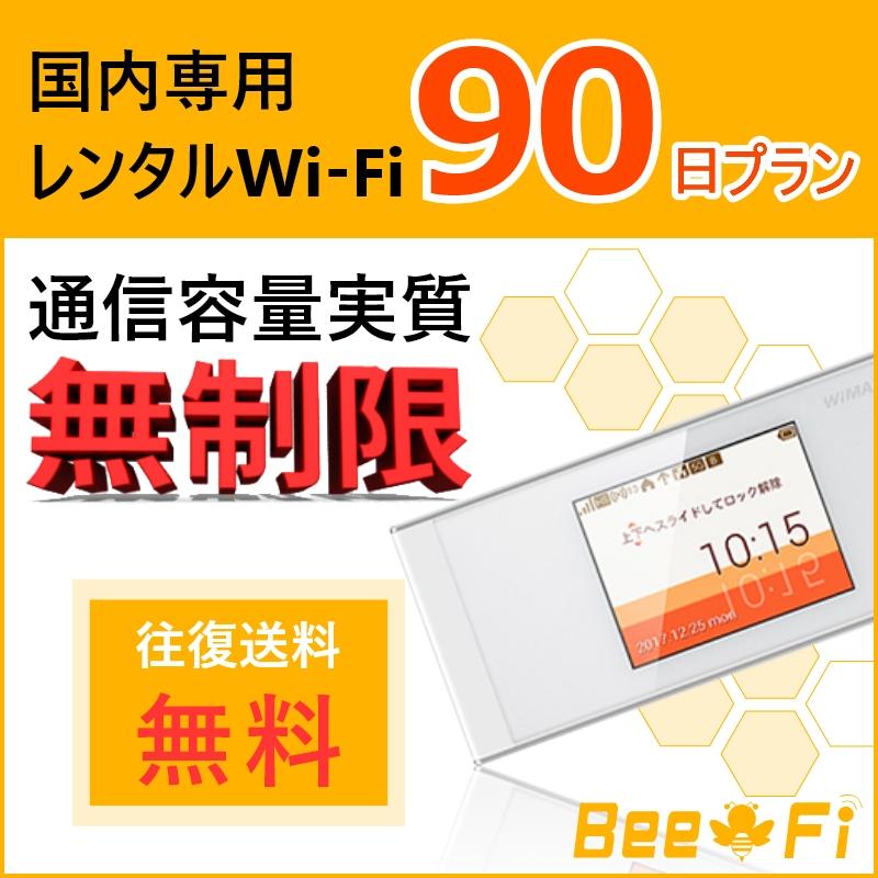 【レンタル】【無制限】【往復】Bee-Fi(ビーファイ) ポケット WiFi ワイファイ ルーター 90日 3ヶ月 日本国内専用 au UQ WiMAX speed Wi-Fi NEXT W05 LTE 高速回線 インターネット