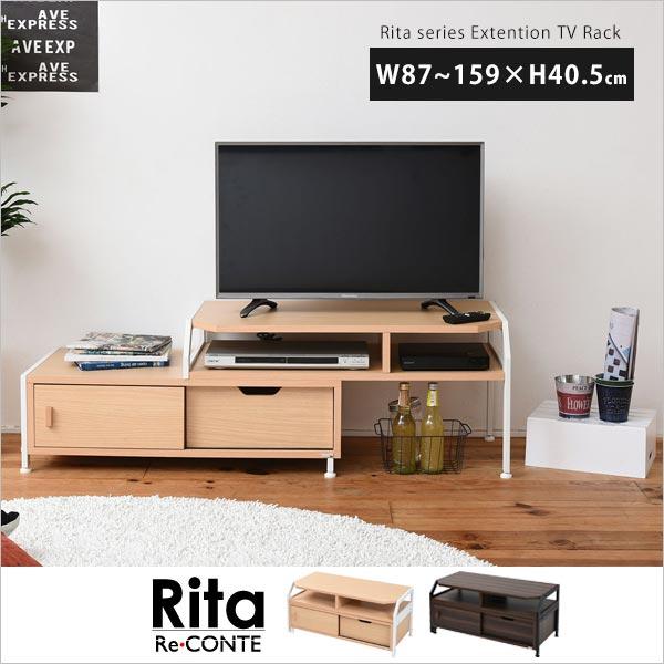 テレビラック 高さ40cm 伸縮テレビ台 tv台 ローボード リビングボード コーナーテレビ台 薄型テレビ台 avラック ラック 収納 北欧 32型 37型 40型 ロータイプ DRT-1010