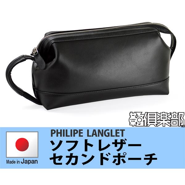 PHILIPE LANGLET 日本製 ソフトレザー セカンドポーチ スマホ収納ポケット付 26cm 黒 セカンドバッグ セカンドバック 国産 ビジネスバッグ バック バッグ メンズ 男性用 かばん 父の日のプレゼントに 25388