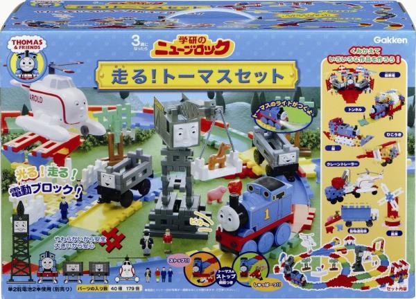 ニューブロック 走るトーマスセット 2才~ 電動でトーマスが走りるボリューム満点のブロックセット おもちゃ 知育玩具