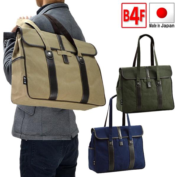 送料無料 鞄の國 帆布 カブセトート パラフィン帆布 撥水加工 メンズ レディース ビジネス バッグ 42cm B4F 日本製 紳士用 男性用 かばん カバン 鞄 26572