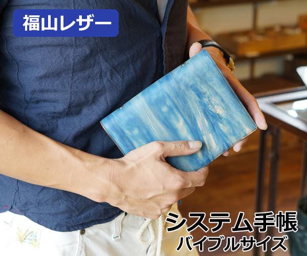 福山レザー システム手帳カバー バイブルサイズ プラン スケジュール帳 メンズ レディース 男女兼用 紳士用 男性用 女性用 青色 ブルー 革製品