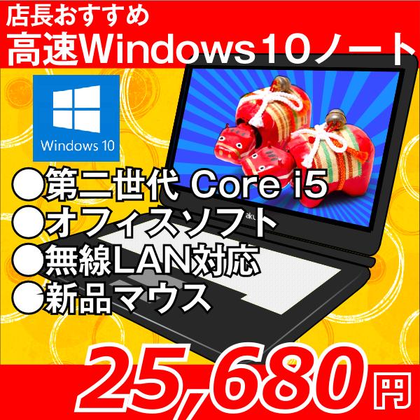 中古 ノートパソコン Windows10 Core i5 店長おすすめ 中古パソコン 機種問わず WLAN対応 [R55AX]【新品マウス付】【中古】【中古パソコン】