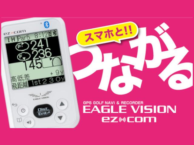 スマホ連携GPS搭載ゴルフナビEAGLE VISION ez com(イーグルビジョンイージーコム)【送料無料※一部地域除く】