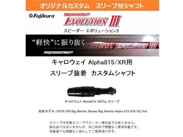 【新品スリーブ付きシャフト】【Speeder EVOLUTION 3】【キャロウェイ Alpha815/XR用 スリーブ装着シャフト】【スピーダーエボリューション3】【ドライバー用非純正スリーブ】