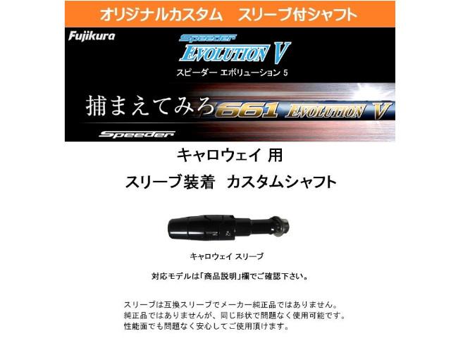 【新品スリーブ付きシャフト】【Speeder EVOLUTION 5】【キャロウェイ用スリーブ装着シャフト】【スピーダー エボリューション5】【ドライバー用 非純正スリーブ】【フジクラ Speeder Evolution V 】
