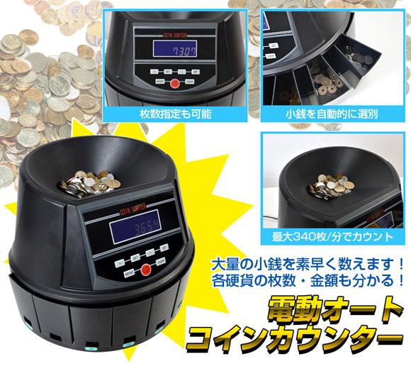 Electric Auto Coin Counter Coins Change Counts Tax Management Counted Large S Business Accounting