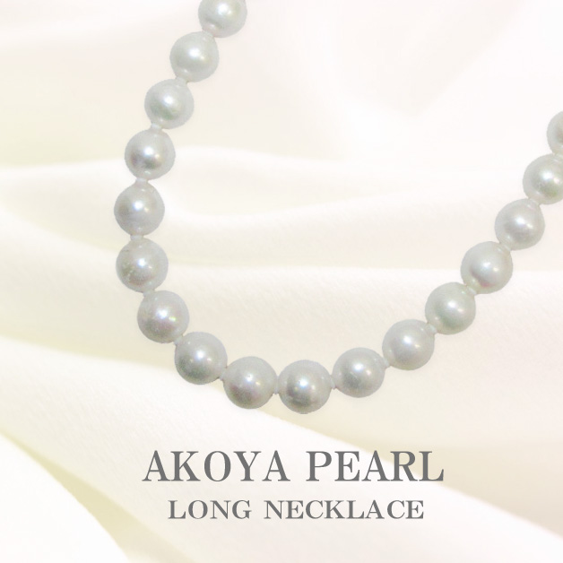 真珠ネックレス/あこやパールロングネックレス/アコヤ パール 真珠 ロング 89cm 8mm 8.5mm ジュエリー アクセサリー