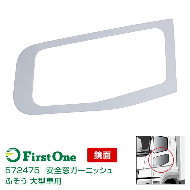 【トラック用品】安全窓ガーニッシュ ふそう用 鏡面 ふそう 大型車 スーパーグレート NEWスーパーグレート '17スーパーグレート ステンレス製 エッジ加工 取り付け簡単