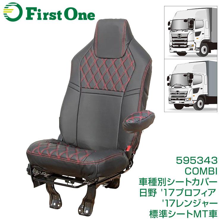 COMBI車種別シートカバー 日野 '17プロフィア/'17レンジャー (H29.5~) 標準シートMT車専用 黒/赤糸 トラック用品