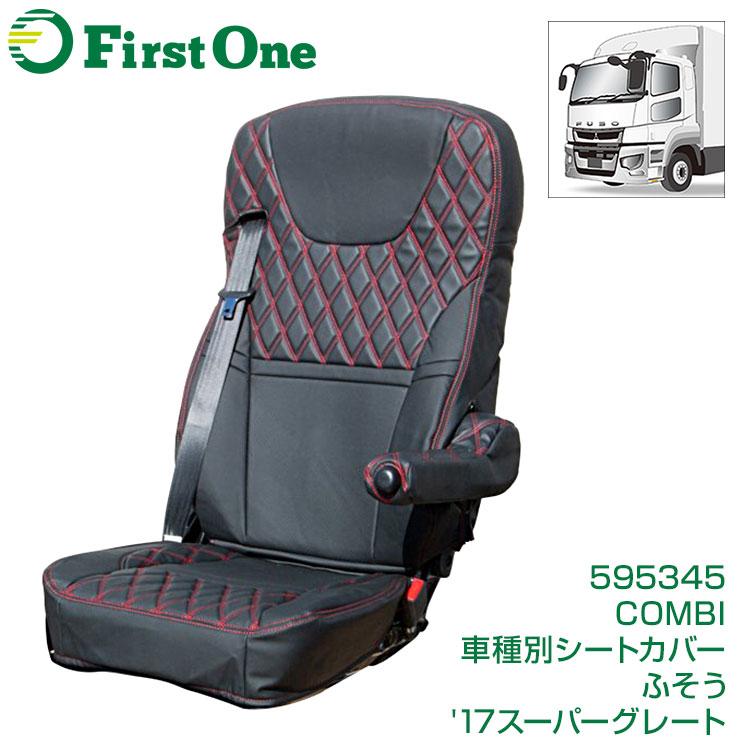 COMBI車種別シートカバー ふそう '17スーパーグレート (H29.5~) 黒/赤糸 トラック用品
