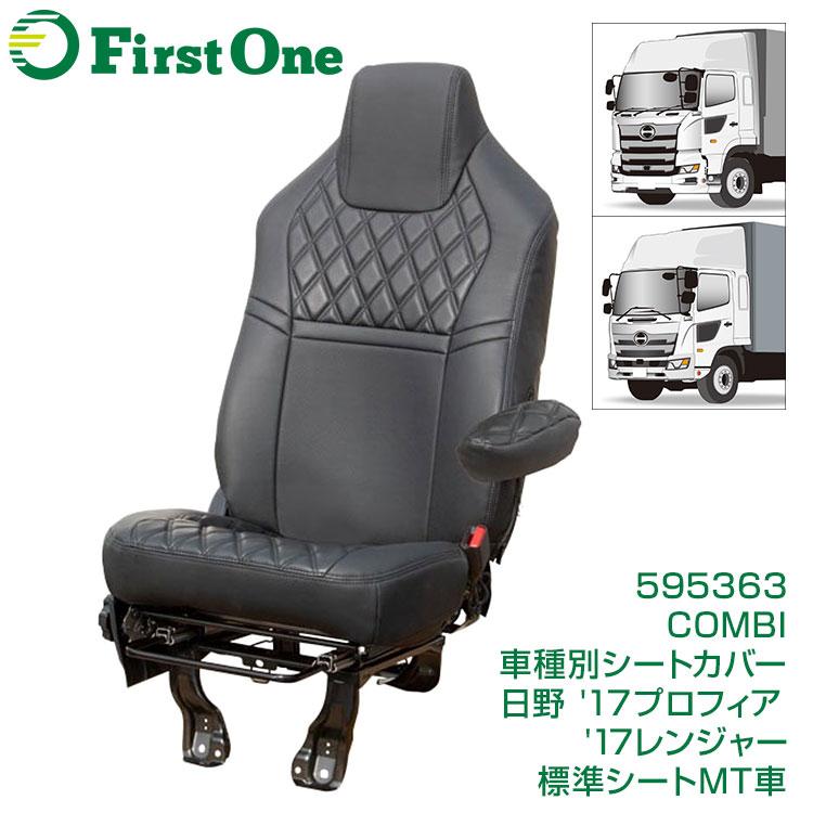 COMBI車種別シートカバー 日野 '17プロフィア/'17レンジャー (H29.5~) 標準シートMT車専用 黒/黒糸 トラック用品