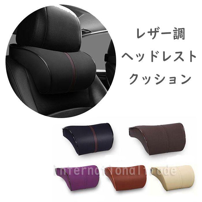 車の運転で首や肩が凝りがち…そんな時に効果的なのがネックパッドです ヘッドレストとの隙間を首用のクッションで埋めれば 頭が固定されて快適にドライブすることができます 予約 正規店 レザー調ヘッドレストクッション ネックパッド 車 ネッククッション カーネックパッド 永遠の定番モデル PUレザー パープル 旅行 ブラック 運転 ブラウン ベージュ ドライブ 首サポート