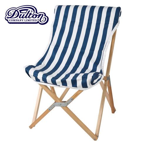 【ダルトン DULTON】 WOODEN BEACH CHAIR NAVY STRIPE (ウッデン ビーチ チェアー ネイビー ストライプ) 100-248NBS 【送料無料】