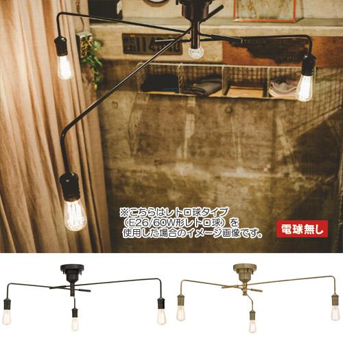 ■ NAROST CELING LIGHT NOBULB (ナロスト シーリング ライト 電球無し) LT-1654 【送料無料】