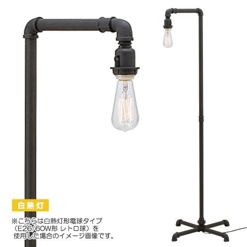 KOSEL FLOOR LIGHT RETRO (コーゼル フロアー ライト レトロ電球タイプ) LT-1662 【送料無料】  【IF】