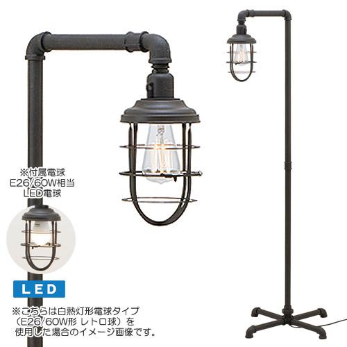 KOSEL BESKYT FLOOR LIGHT LED (コーゼル ビクスト フロアー ライト LED電球タイプ) LT-1668 【送料無料】  【IF】