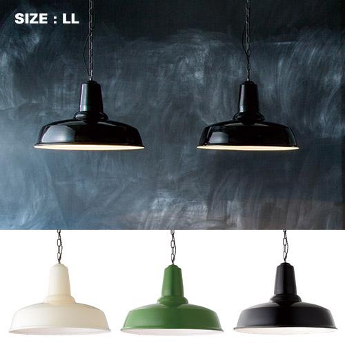 CLASSIC ENAMEL PENDANT LIGHT (LL) (クラッシック エナメル ペンダント ライト LL) AW-0448 【送料無料】  【AWS】