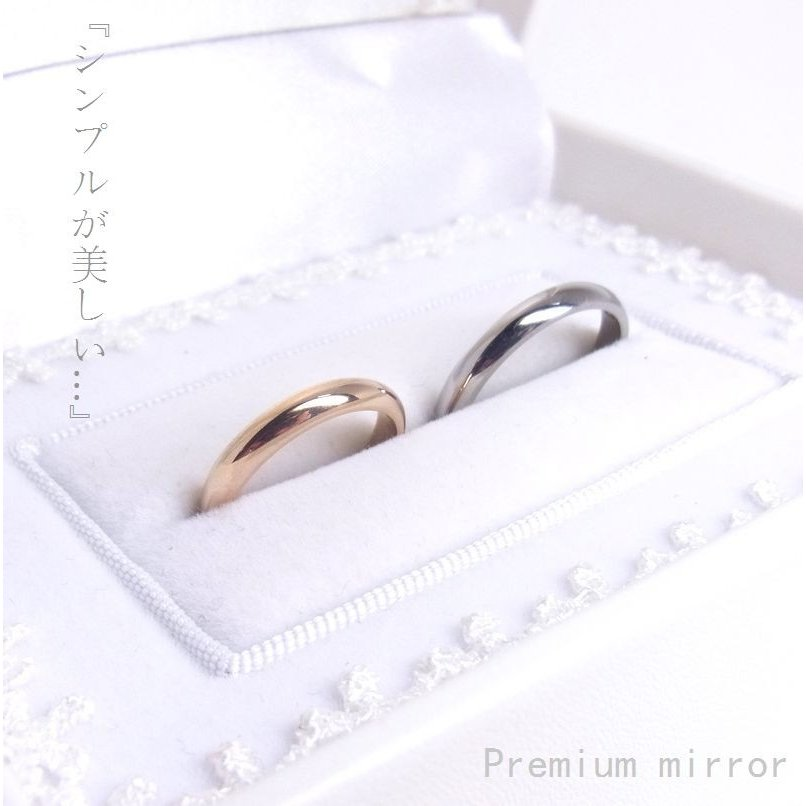 純白のブライダルケース付 世界にひとつの結婚指輪 マリッジリング ペアリング 結婚指輪 ステンレス シンプル 刻印 お得クーポン発行中 付き セット 2本セット価格 純白 人気 ブライダル ケース おすすめ [並行輸入品]