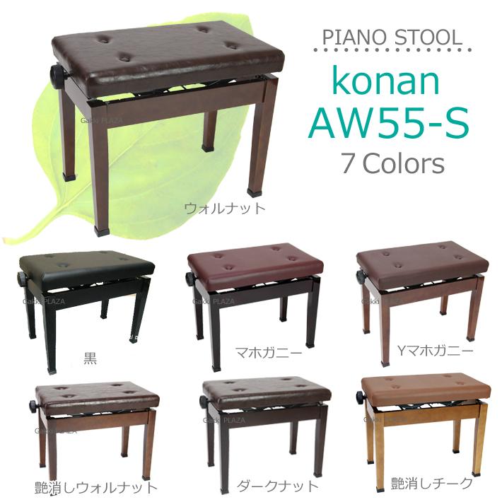 【信頼の甲南製】 当店一番人気! ピアノ椅子 AW55-S 【黒】
