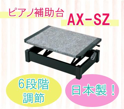 ピアノ補助台 AX-SZ