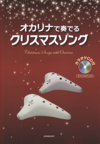 Christmas Karaoke Cd.In The Ocarina Sheet Music Karaoke Cd With Ocarina Playing Christmas Songs Cd With Guide Melody