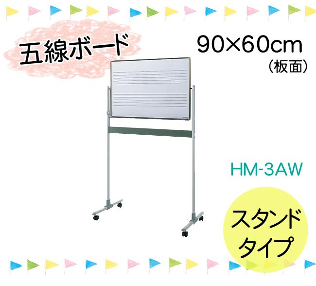 ピアノ教室・音楽教室の定番!五線ボード HM-3AW(五線2段入) スタンドタイプ