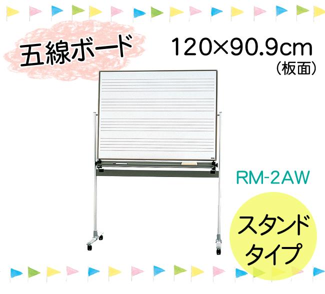 ピアノ教室・音楽教室の定番!五線ボード RM-2AW(五線4段入) スタンドタイプ