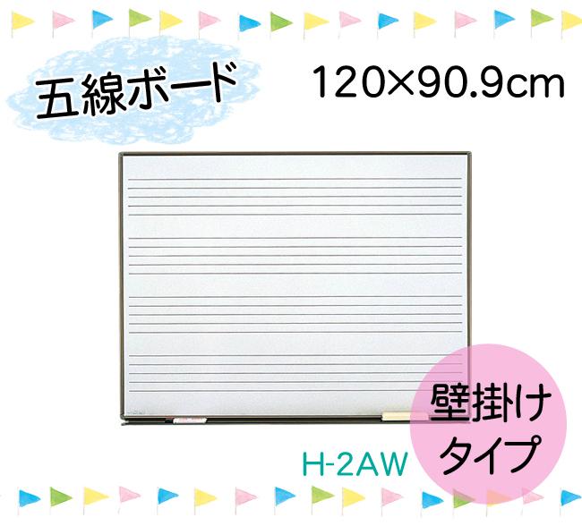 ピアノ教室・音楽教室の定番!五線ボード H-2AW(五線4段入) 壁掛けタイプ