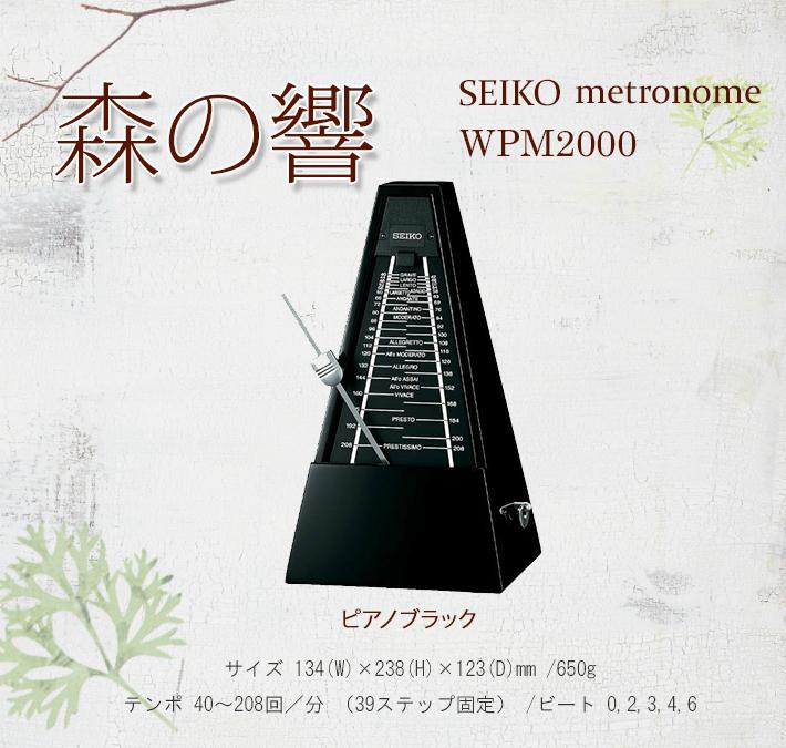 【SEIKO】セイコー 振り子 メトロノーム 森の響 WPM2000
