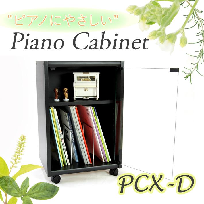 ピアノキャビネット PCX-D【ピアノ下収納】