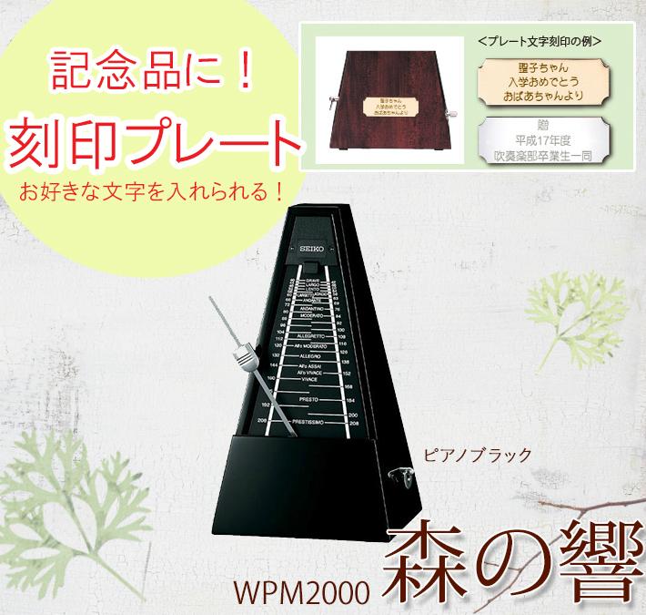 【贈り物に!SEIKO】セイコー 振り子 メトロノーム 森の響 WPM2000【お好きな文字が入れられる!背面プレート付き】