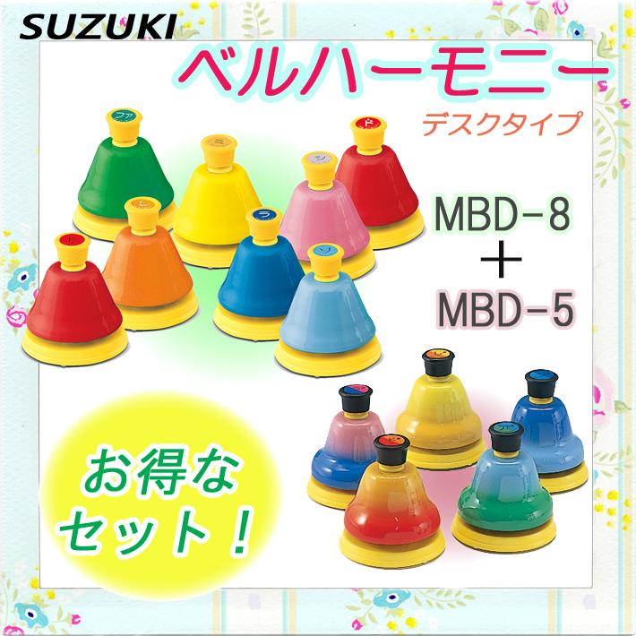 【プレゼントに】 (SUZUKI)ベルハーモニー デスクタイプ 幹音8音 MBD-8と派生音5音MBD-5のセット!