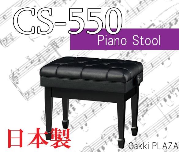 【送料無料! 日本製】 (吉澤)コンサートや音楽教室に! セミコンサート ピアノ椅子 CS-550