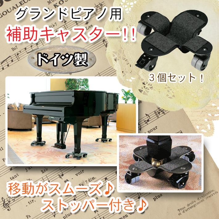 補助キャスター ドイツ製 グランドピアノ
