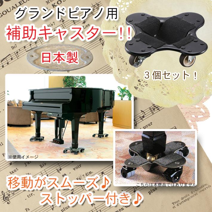 グランドピアノ 補助キャスター 日本製
