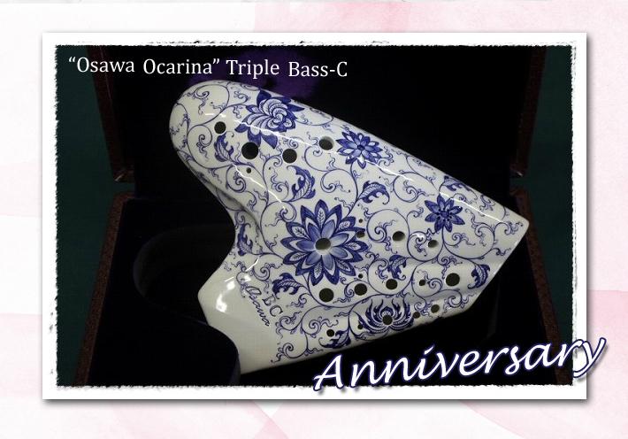送料無料 (Osawa Ocarina) オオサワ オカリナ バスC管 トリプル BC-TA 【磁器製】アニバーサリーモデル柄 【良品を選んでお送りいたします】