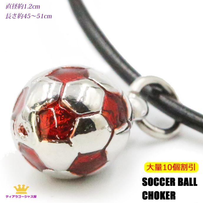 【 送料無料 】 大量割引 10個 チョーカー サッカーボール レッド 赤 プレゼント クリスマス