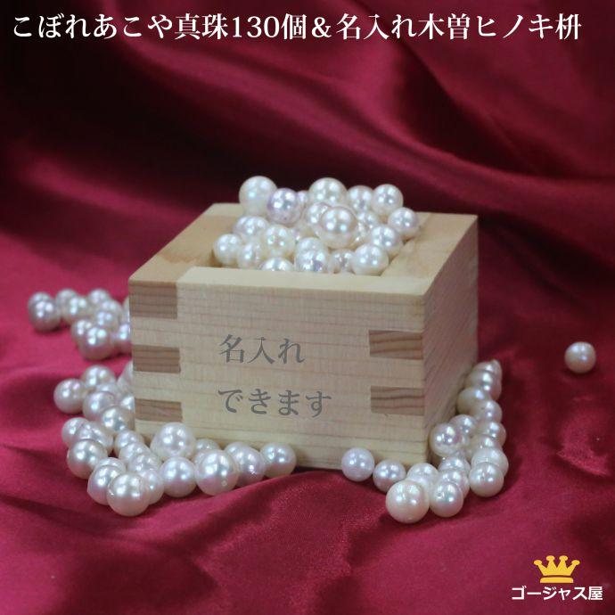 送料無料 バラ真珠 升 3勺 パール 真珠 あこや本真珠 130個 アマビエ  全品送料無料 こぼれ真珠 バラ真珠 升 枡 ます 名入れ 木曽ヒノキ 3勺 パール 真珠 あこや本真珠 訳あり 規格外品 130個